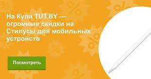 Купить Стилусы для мобильных устройств Parity в Минске ...
