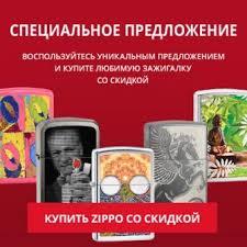 <b>Зажигалки Zippo</b> - официальный сайт <b>Zippo</b>.ru