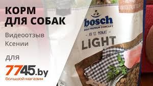 <b>Корм</b> для собак <b>сухой BOSCH PETFOOD</b> Light Видеоотзыв (обзор)