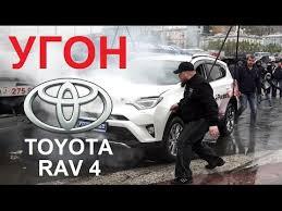 Угон <b>Toyota RAV 4</b> - YouTube