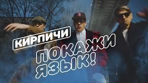 Кирпичи - КИРПИЧИ — Питер, <b>покажи язык</b>! (official music video ...
