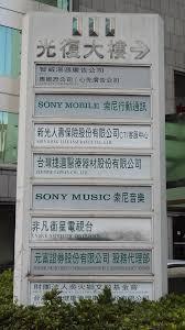 Sony Music Entertainment Taiwan