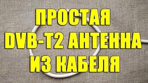 Простая T2 <b>антенна</b> из коаксиального кабеля. <b>Антенна</b> для ...