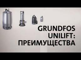 Дренажный <b>насос UNILIFT KP</b> 150-AV1 — <b>Grundfos</b> e-commerce