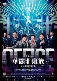 office chinese theatrical poster chi yung office feng