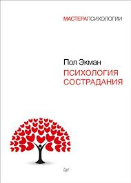 """Книга """"<b>Психология сострадания</b>"""" — купить в интернет-магазине ..."""