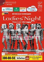<b>Ladies Night</b> - <b>Только</b> для женщин: афиша и отзывы о спектакле в ...