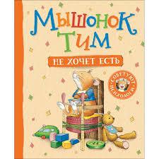<b>Росмэн Мышонок</b> Тим не хочет есть - Акушерство.Ru