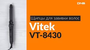Распаковка <b>щипцов</b> для завивки волос <b>Vitek VT</b>-<b>8430</b> / Unboxing ...