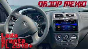 Обзор меню <b>Wide Media</b> DV-JM9090 для Lada Granta 2018+ ...