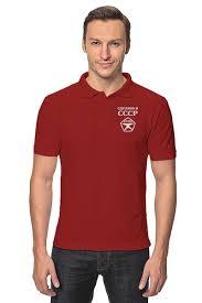 Рубашка Поло Сделано в <b>СССР</b> #1233252 от valezar по цене 1 ...