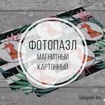 «Хитрый лис» | Фото | Печать| Сувениры | | ВКонтакте