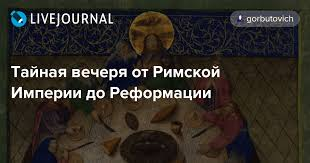 Тайная вечеря от Римской Империи до Реформации: gorbutovich ...