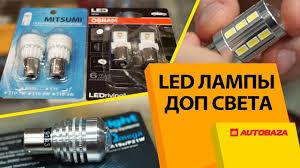 <b>LED лампы</b> для задних фонарей авто. Самые мощные <b>лампы</b> ...