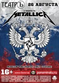 Metallica Pre-Party Moscow 26.08.2015 | ВКонтакте