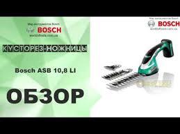 <b>Кусторез</b>-<b>ножницы Bosch ASB</b> 10.8 LI - YouTube