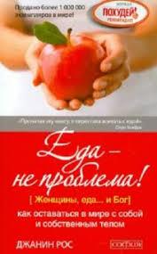 """Книга: """"<b>Еда</b> - <b>не проблема</b>! Как оставаться в мире с собой и ..."""