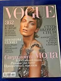 <b>Vogue журналы</b> мод на русском языке - огромный выбор по ...