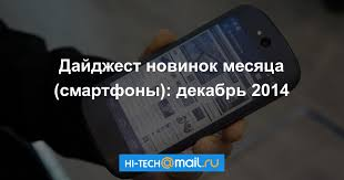 Дайджест новинок месяца (смартфоны): декабрь 2014 - Hi-Tech ...