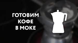 Готовим кофе в моке – пошаговая инструкция - YouTube