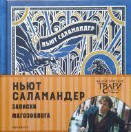 Книга <b>Ньют Саламандер Записки магозоолога</b> купить, скачать ...