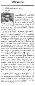 essay on bravery and courage in hindi essay essay on bravery and courage in hindi