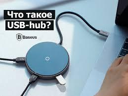 <b>USB</b>-hub — что это такое и зачем оно нужно?