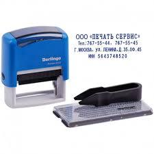 "<b>Штамп самонаборный</b> 4стр. <b>BERLINGO</b>, ""<b>Printer</b> 8052"", 1 касса ..."