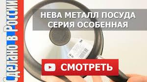 <b>Сковорода НЕВА МЕТАЛЛ ПОСУДА</b> серия ОСОБЕННАЯ все ...