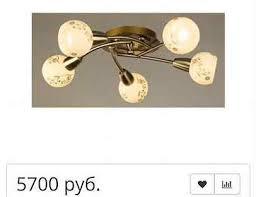 <b>люстра</b> - Купить лампы, <b>люстры</b>, светильники в Ноябрьске с ...