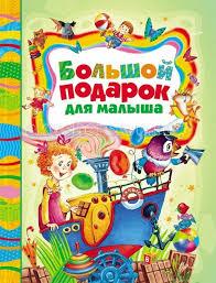 <b>Росмэн Сборник</b> Большой подарок для малыша - Акушерство.Ru