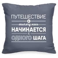 «<b>Декоративная подушка</b> с цитатой «Путешествие ...