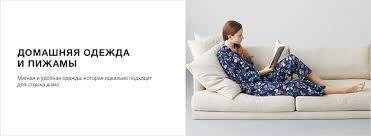 <b>ПИЖАМЫ</b> - Официальный интернет-магазин UNIQLO в России