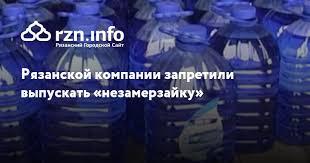 Рязанской компании запретили выпускать «незамерзайку ...