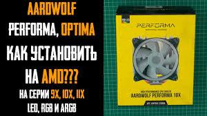 Как установить <b>Aardwolf</b> Performa 10x RGB (9x/11x), <b>Optima</b> на ...