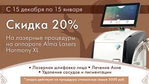 С 15 декабря по 15 января скидка 20% | Salon Aesthetica