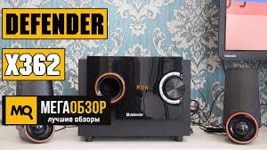 <b>Defender</b> X362 - Обзор <b>акустической системы 2.1</b> - YouTube