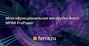 Многофункциональная мясорубка Bosch MFW6 ProPower ...