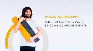<b>Коврики для йоги</b>, большой выбор товаров для йоги лучшего ...