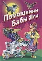 <b>Данкова Р</b>. (<b>сост</b>.) | Купить книги автора в интернет-магазине ...