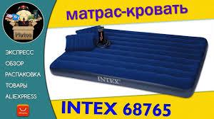 <b>Надувной матрас Intex</b> 68765 обзор. Тестим вместе)) - YouTube
