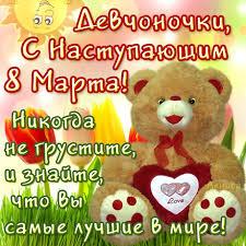 Картинки по запросу поздравление с 8 марта девочкам от мальчиков