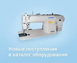 полный каталог промышленного швейного ... - Швеймаш