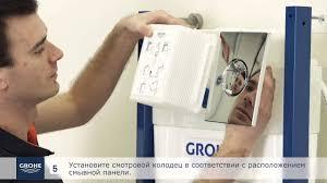 Как легко установить систему инсталляции GROHE для ...