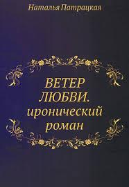 <b>Наталья Патрацкая</b>