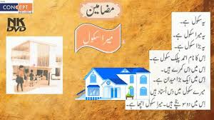 essays on my school essay on my high school experience essay of my school urdu learning ض ˆ