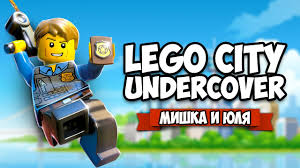 ЛЕГО СИТИ ПРОХОЖДЕНИЕ LEGO City Undercover - YouTube