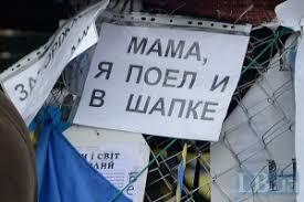 """""""Мама, я поел и в <b>шапке</b>"""" - портал новостей LB.ua"""