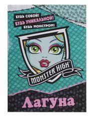 Развивающие книжки <b>Monster High</b> (<b>Монстер Хай</b>) в интернет ...