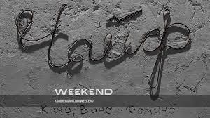 <b>Кино</b>, <b>вино</b> и домино – Weekend – Коммерсантъ